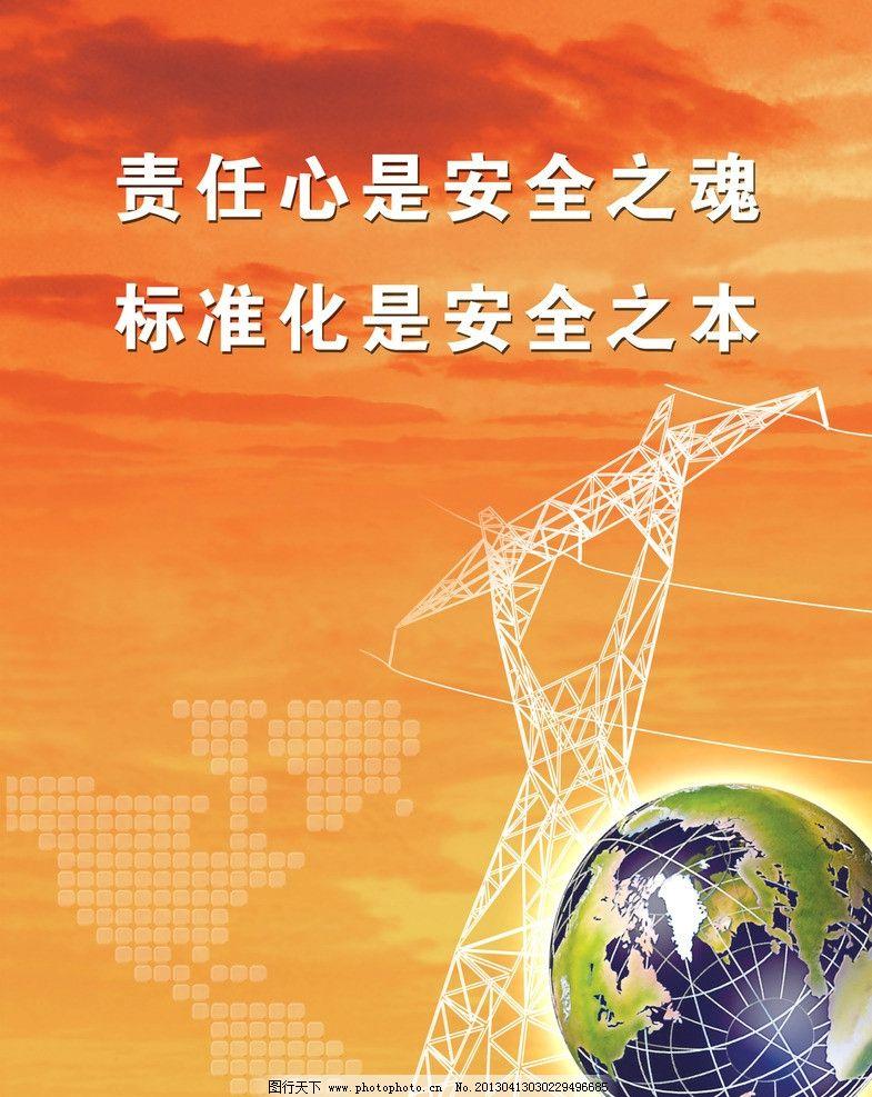 电网 地球 中文字 铁塔 红黄色天空 展板模板 广告设计模板 源文件