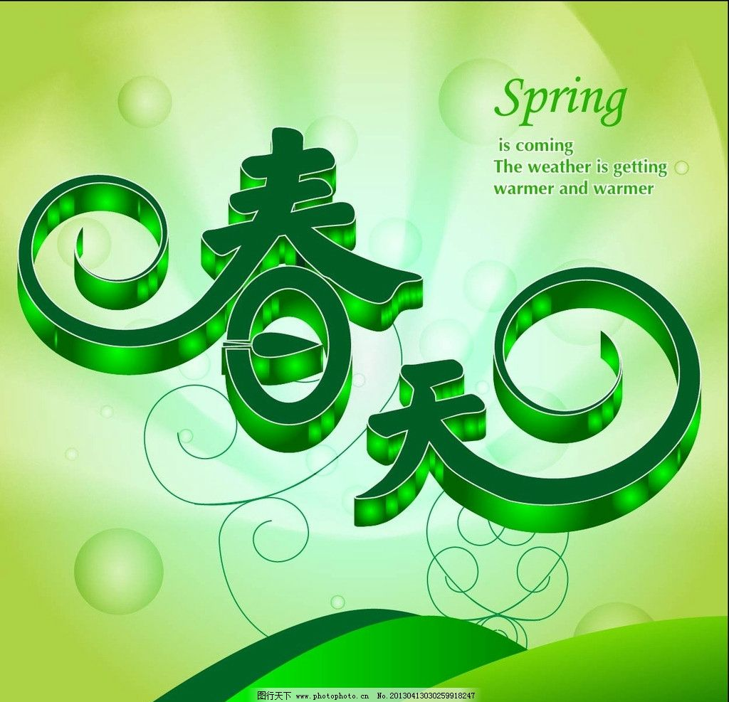 春天 背景 立体字 绿色 矢量 平面广告 dm宣传单 广告设计 ai