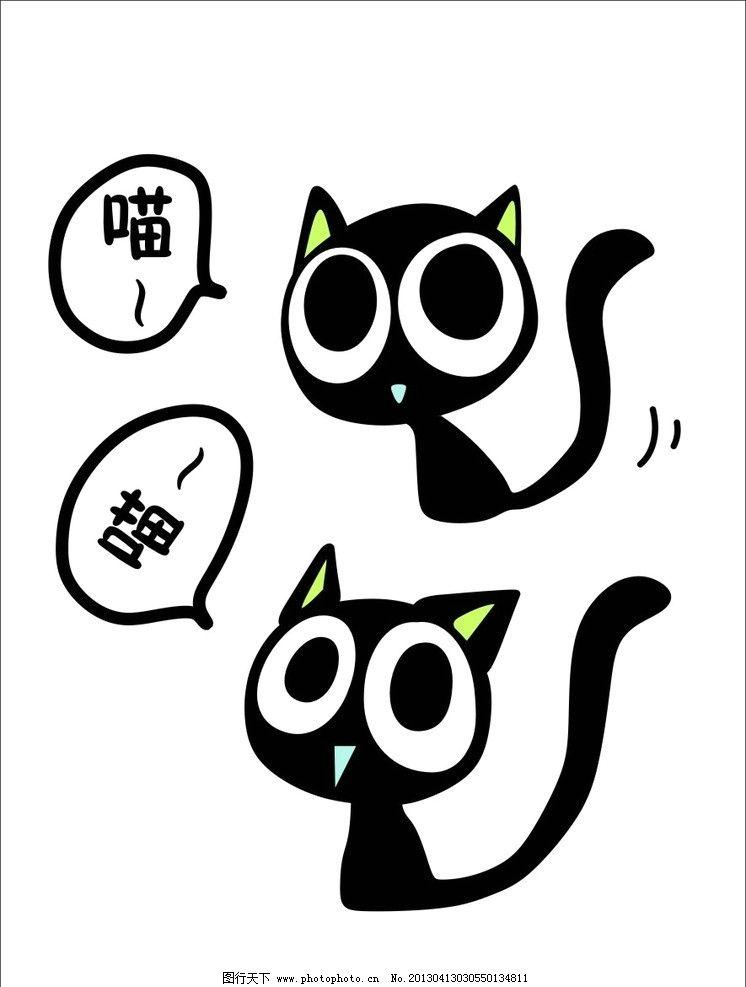 小黑猫 卡通人物 可爱小猫 大眼睛猫 喵喵 卡通设计 广告设计 矢量