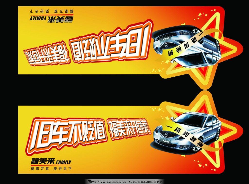 设计图库 广告设计 dm宣传单    上传: 2013-4-13 大小: 52.