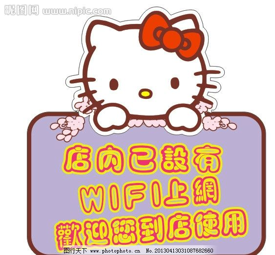 wifi上网图片_其他_广告设计