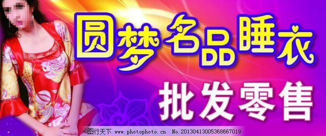 圆梦美女轰动政坛,广告牌酷炫美女睡衣外曾经图片背景零售台湾图片