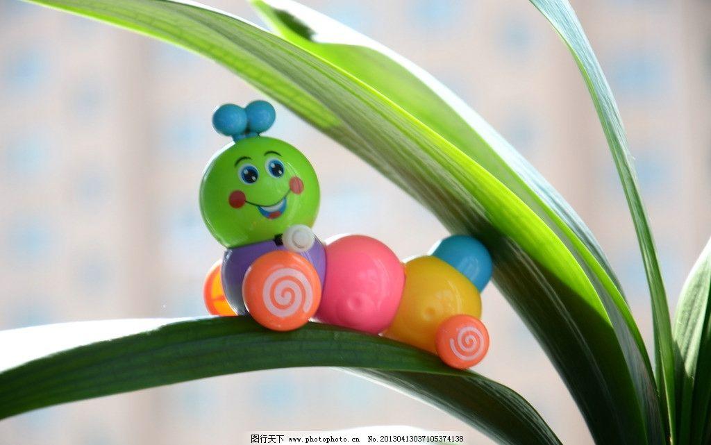 玩具 小动物 毛毛虫 车轮 君子兰 植物 绿色 爬行 彩色 娱乐休闲