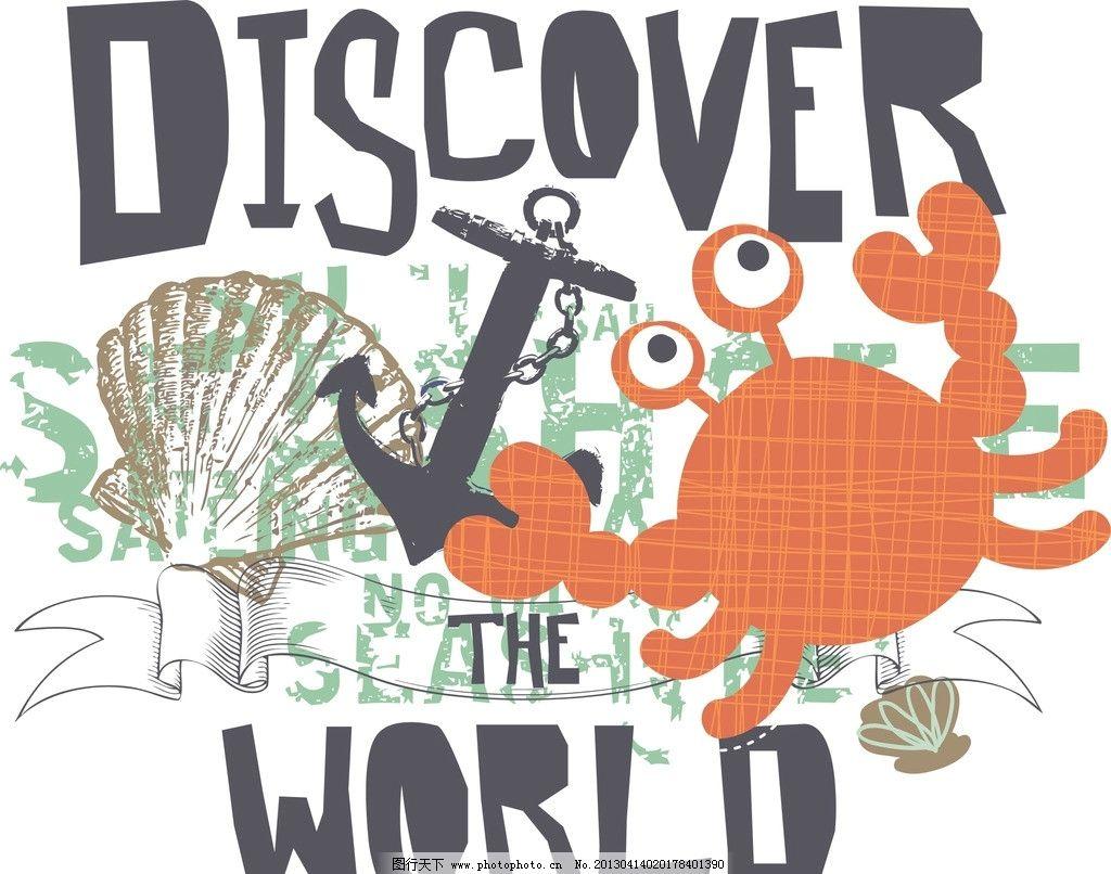 海底世界 螃蟹 扇贝 鱼钩 船锚 蟹老板 卡通形象 时尚招贴 简约插画图片
