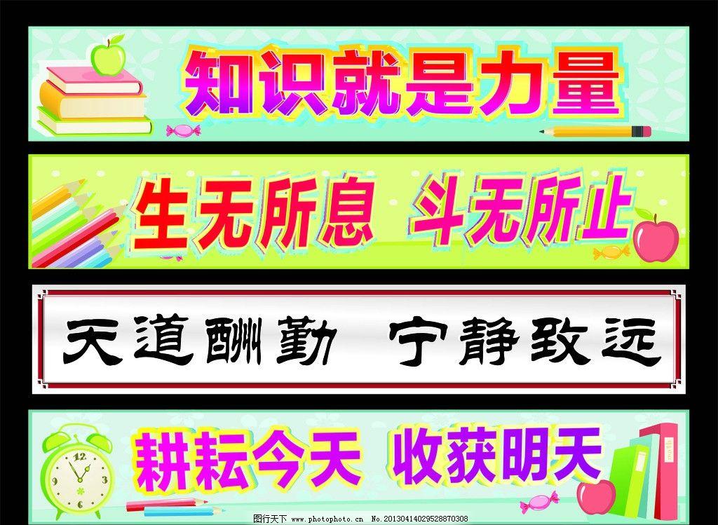 班级标语图片,书本失量 苹果 绿色背景 立体字