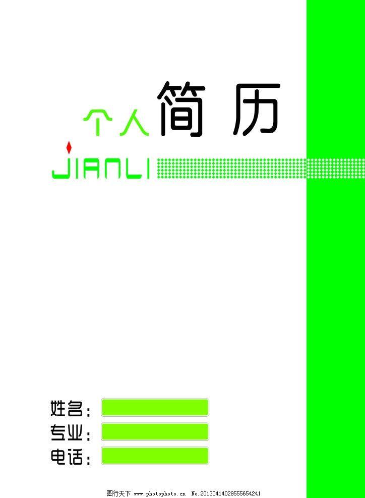 简历封面 求职简历封面 绿色 简约 个人简历 简历模板 广告设计 矢量