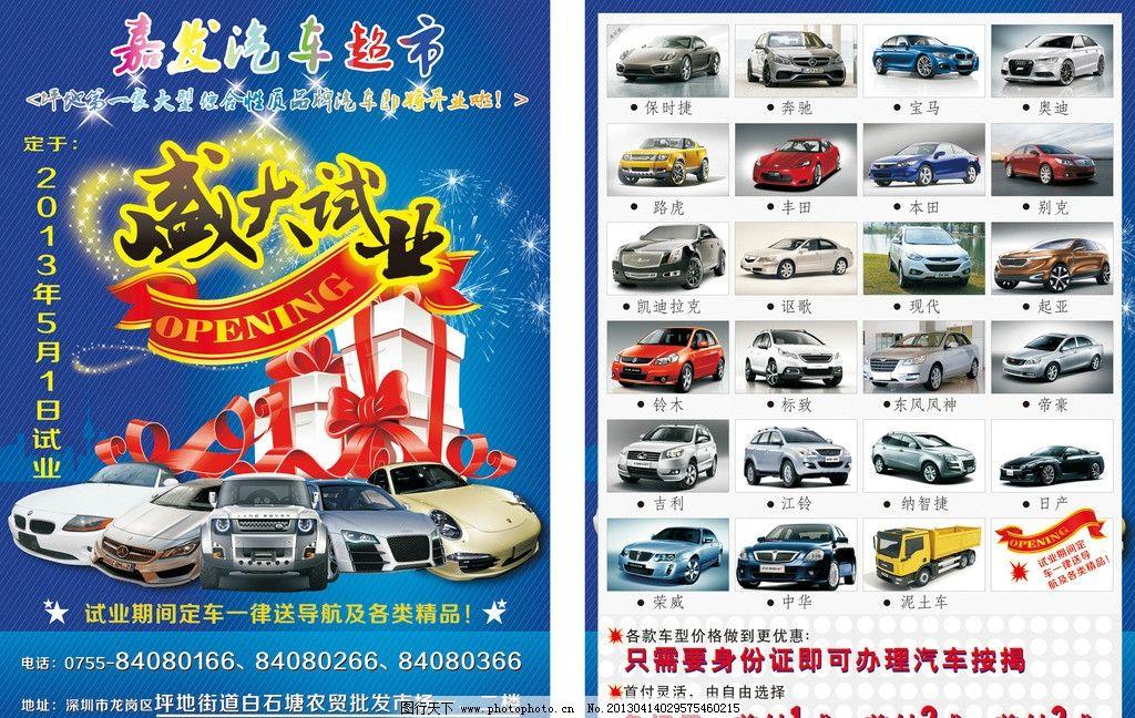 奥迪 奔驰 宝马 陆虎 丰台 本田 保时捷 泯土车 别克 凯迪拉克 广告