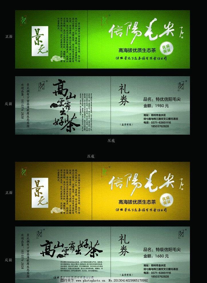 绿茶标签礼券信阳毛尖 礼盒包装设计 茶叶包装 中国古典纹样包装