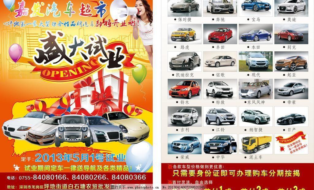 汽车宣传单 奥迪 宝马 保时捷 奔驰 本田 别克 广告招牌 凯迪拉克