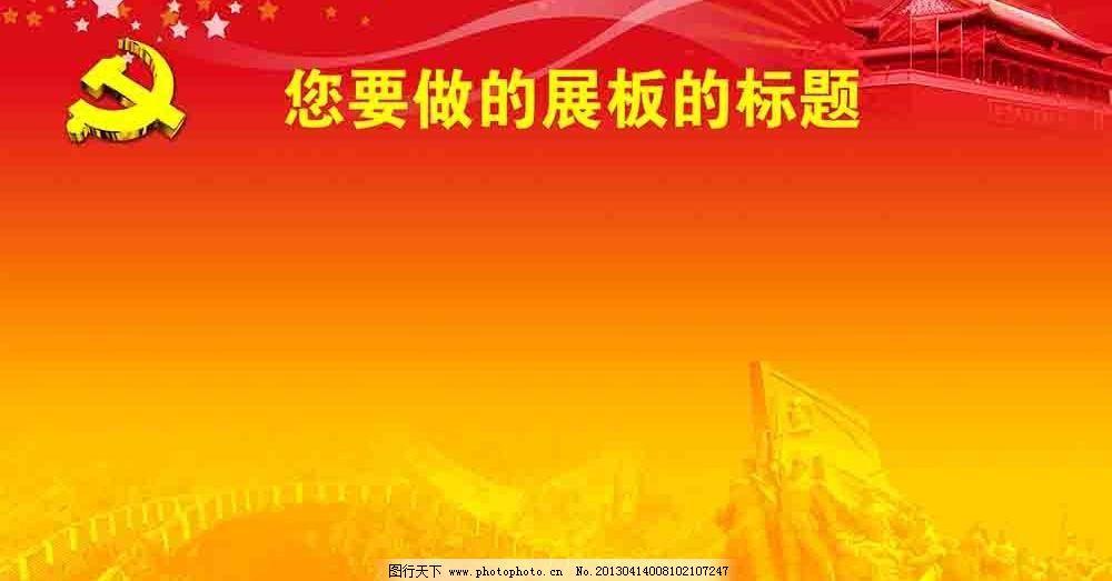 党建模板雕像党徽,长城展板图片广告设计模板列联表如何绘制图图片