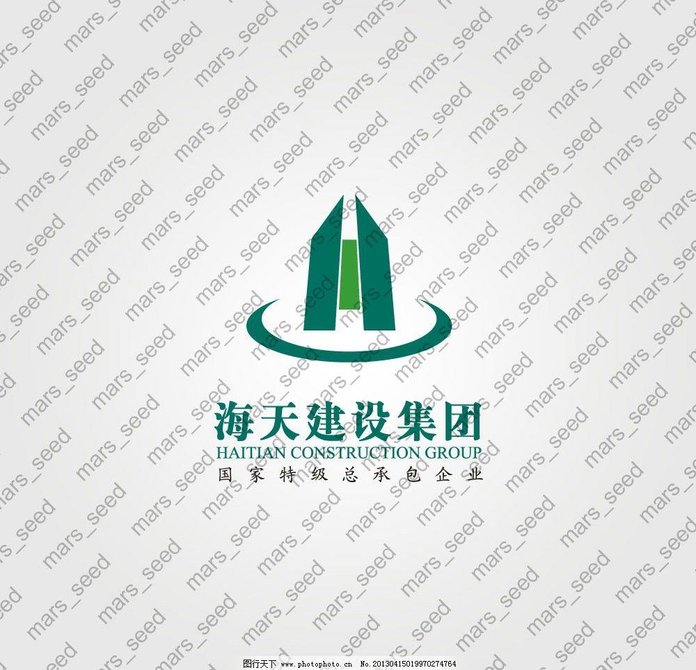 标志设计 海天建设 建筑公司logo 企业logo标志 标识标志图标
