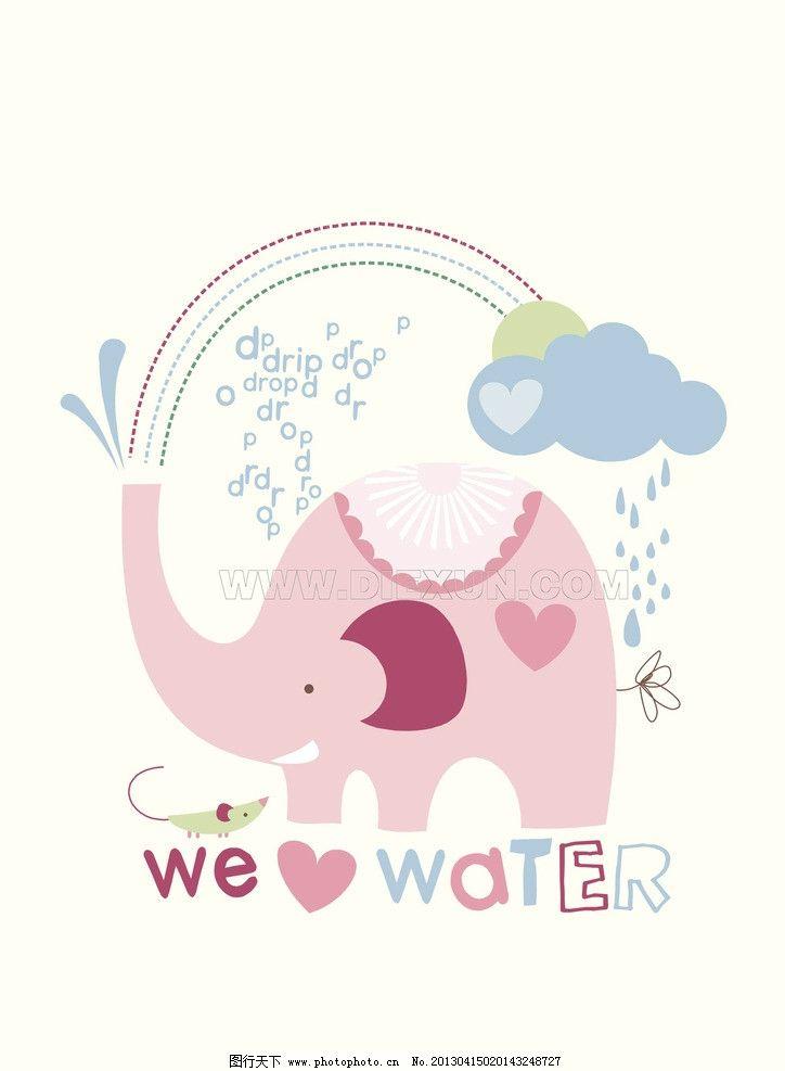 可爱卡通 印花矢量图 t恤图案 图文结合 卡通动物 大象 云朵 彩虹