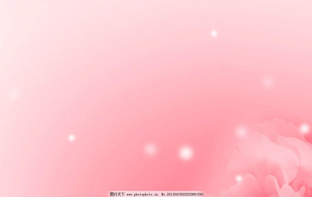 粉红色背景图片