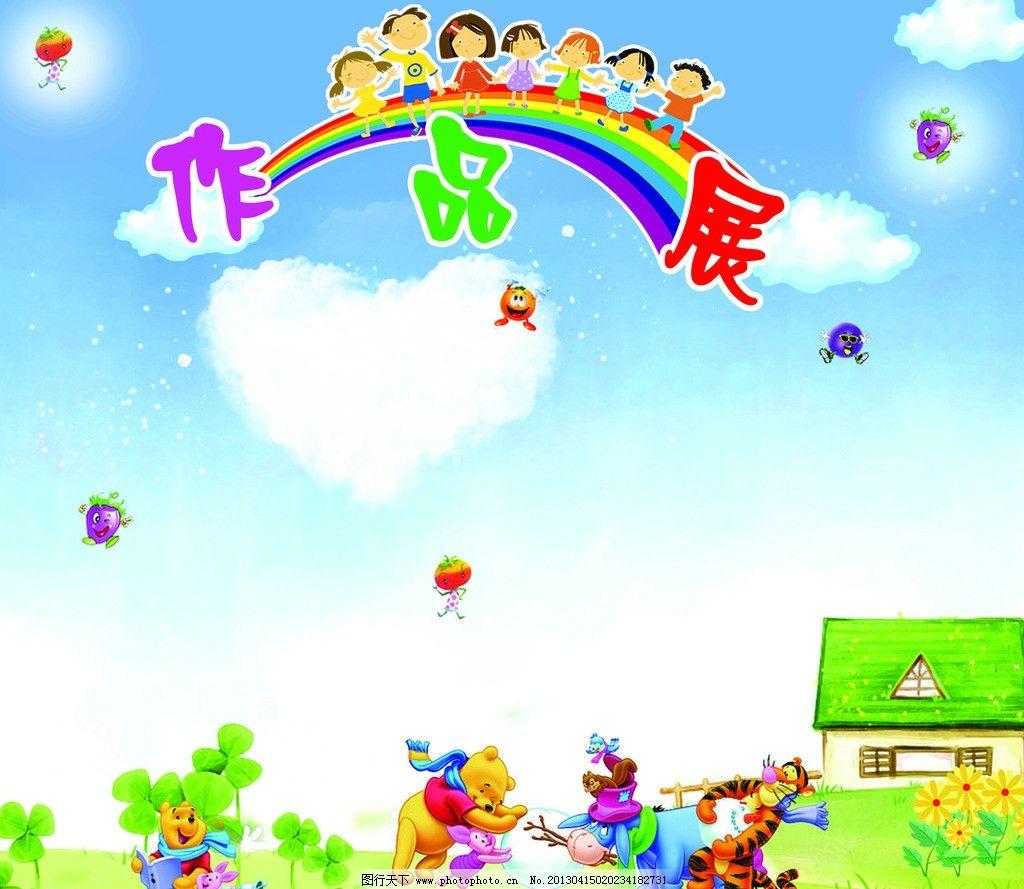 幼儿园作品展 幼儿园 蓝背景 作品展 彩虹 小朋友 绿地 卡通动物 儿