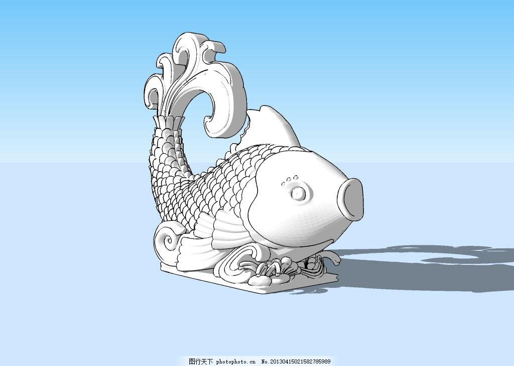 鲤鱼3d模型 动物 祥瑞 雕塑 雕刻 石雕 三维 立体 造型 经典