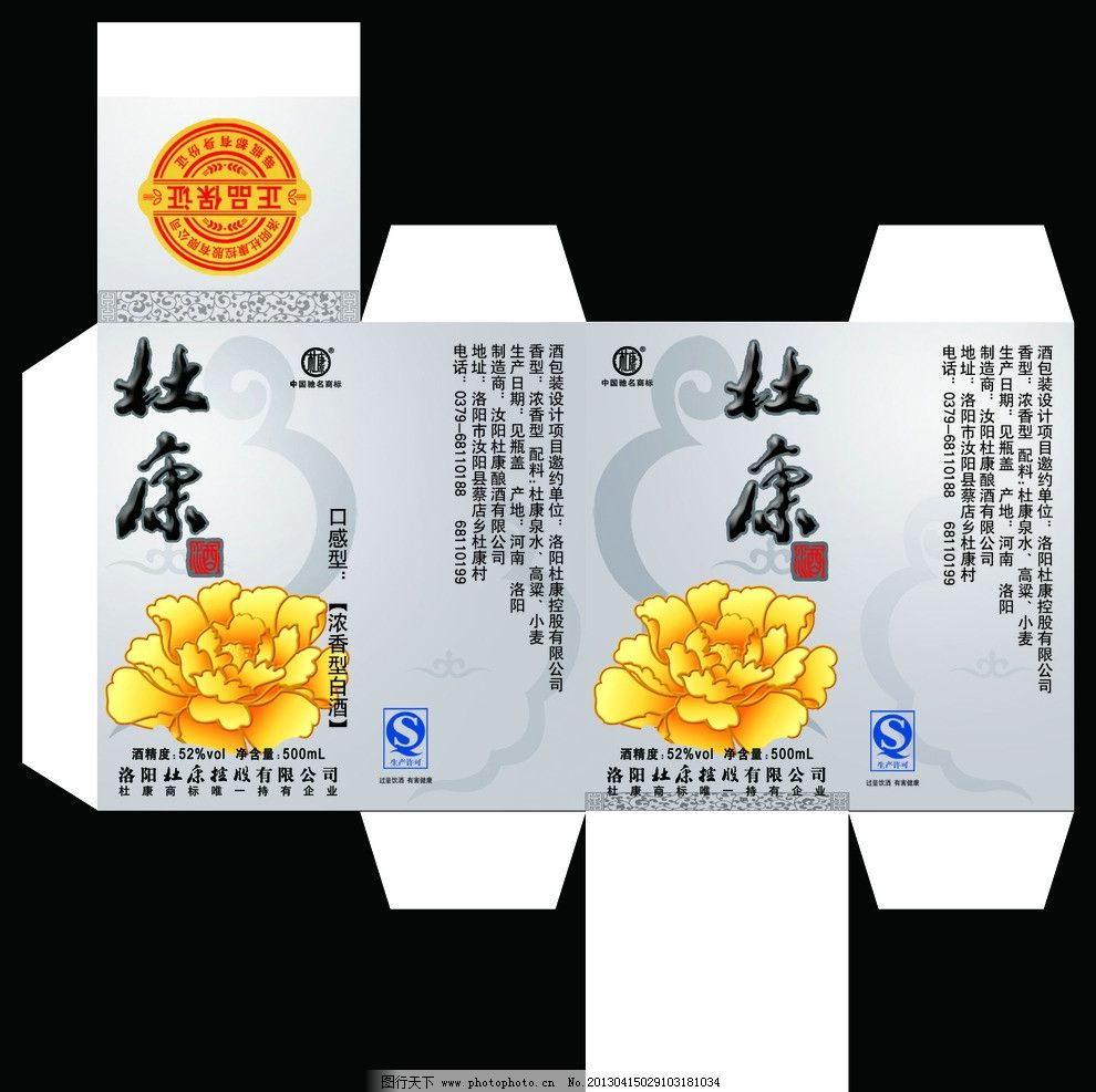 酒盒子外包装设计图片金宅标志设计图片