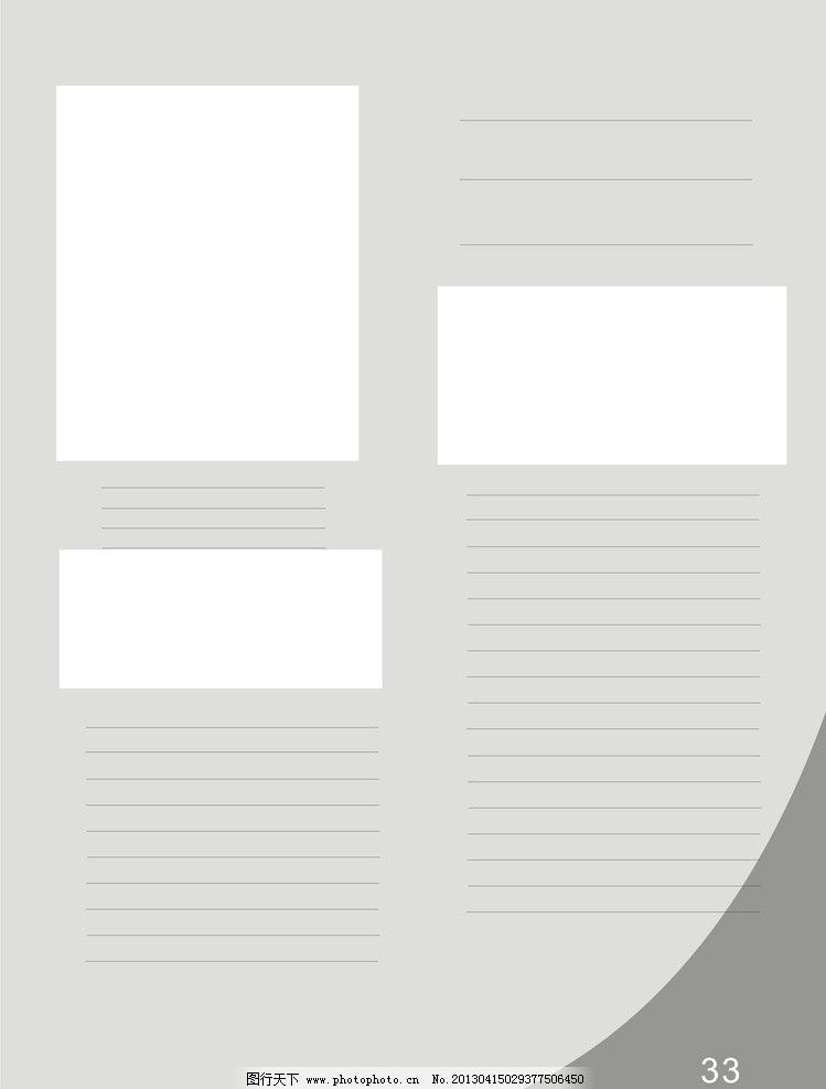 书籍装帧 书籍 装帧 设计 内页        画册设计 广告设计 矢量 cdr