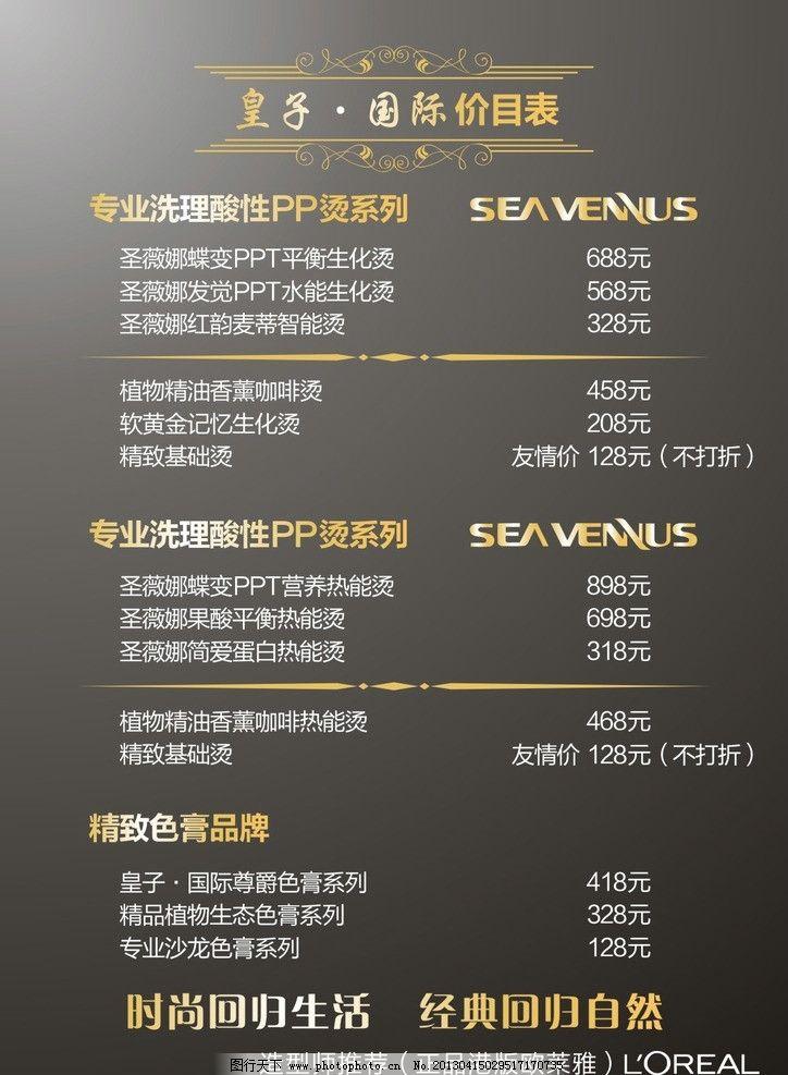价目表 皇子国际 发廊 美发店 单价表 广告设计 矢量 cdr