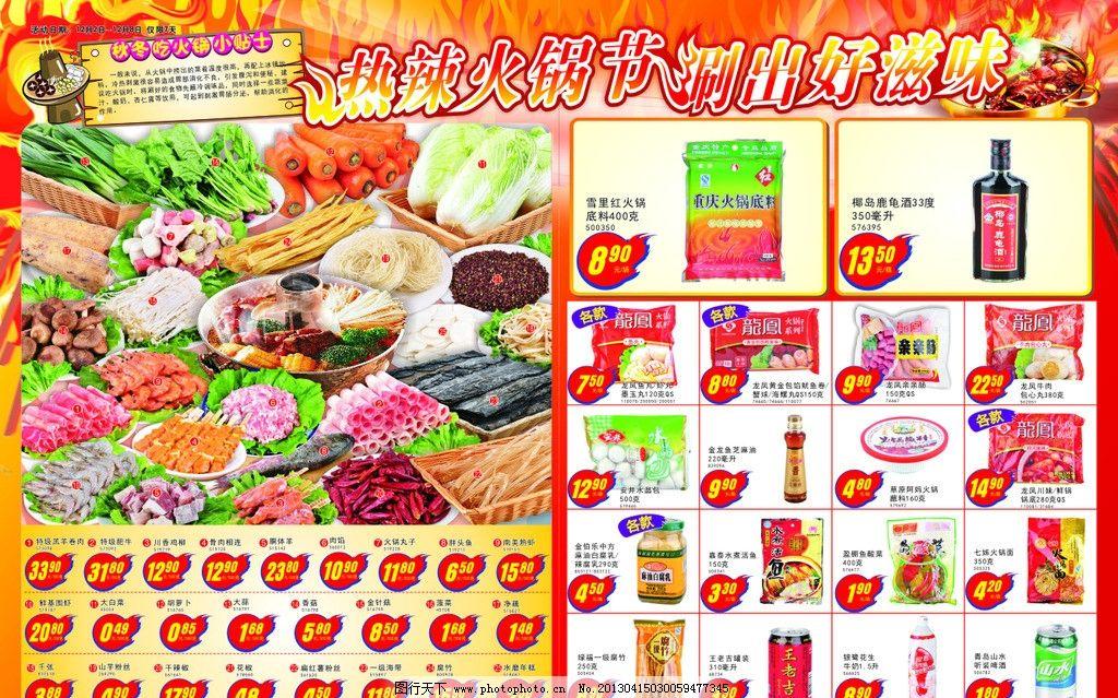 超市火锅节海报 超市海报 设计海报 广告设计 矢量图片
