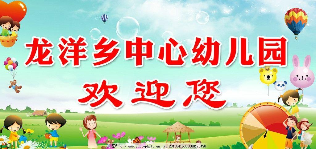幼儿园欢迎海报 幼儿园 学校指示牌 欢迎牌 卡通人物 幼儿 花 气球 草