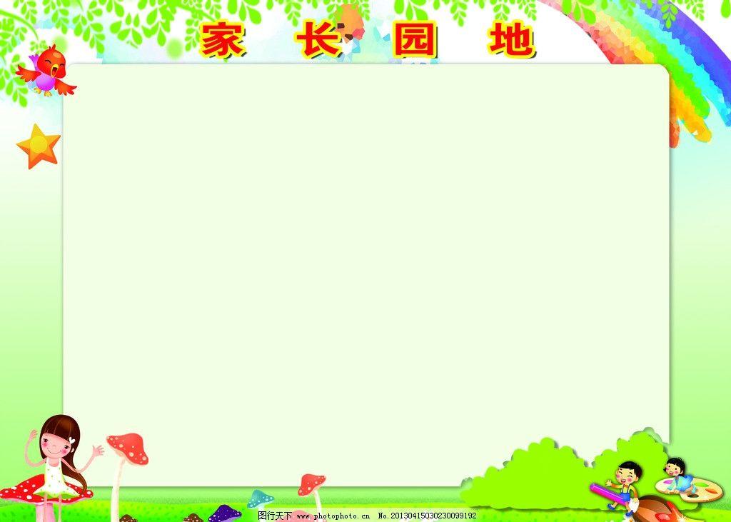 幼儿园家长园地宣传画 幼儿园柱子 卡通动物人物 展板 儿童展板 卡通
