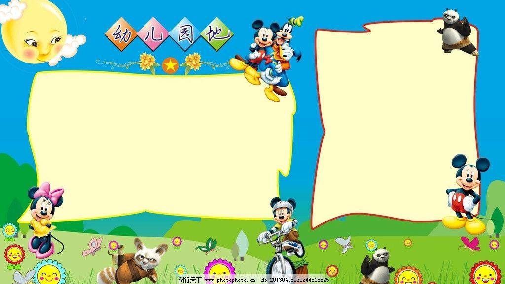 幼儿园墙报图片图片