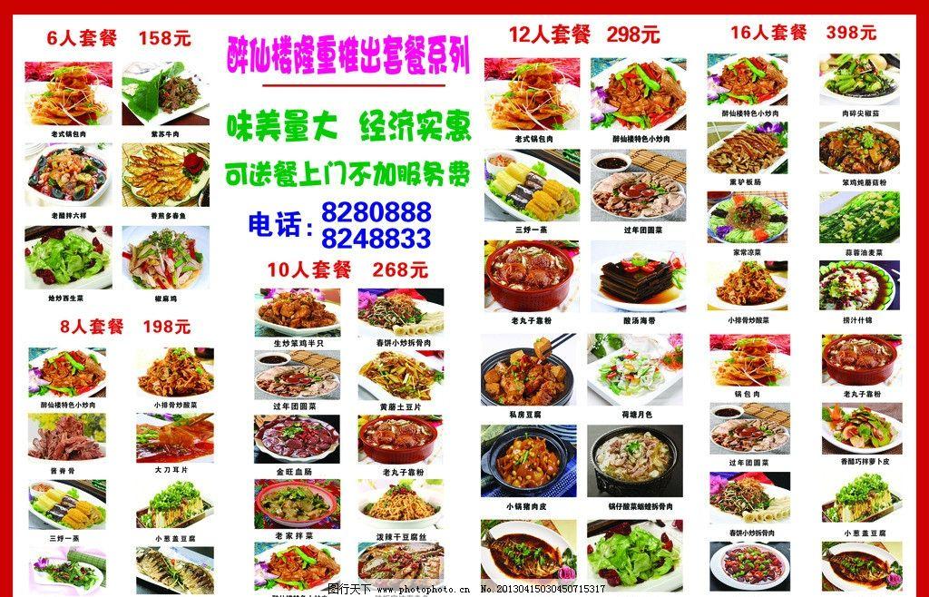菜牌 菜品 农家菜 菜谱 套餐 分层 菜单菜谱 广告设计模板 源文件 300