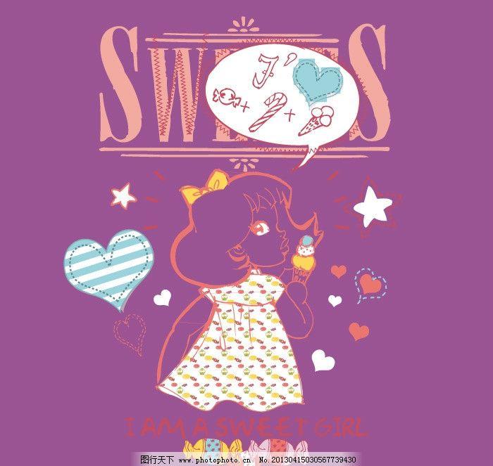 可爱卡通 印花矢量图 t恤图案 图文结合 卡通动物 人物 心 糖果 花纹