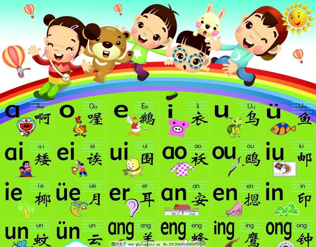 幼儿课件 声母 字母 幼儿产品 拼音 原音字母 psd分层素材 源文件 240