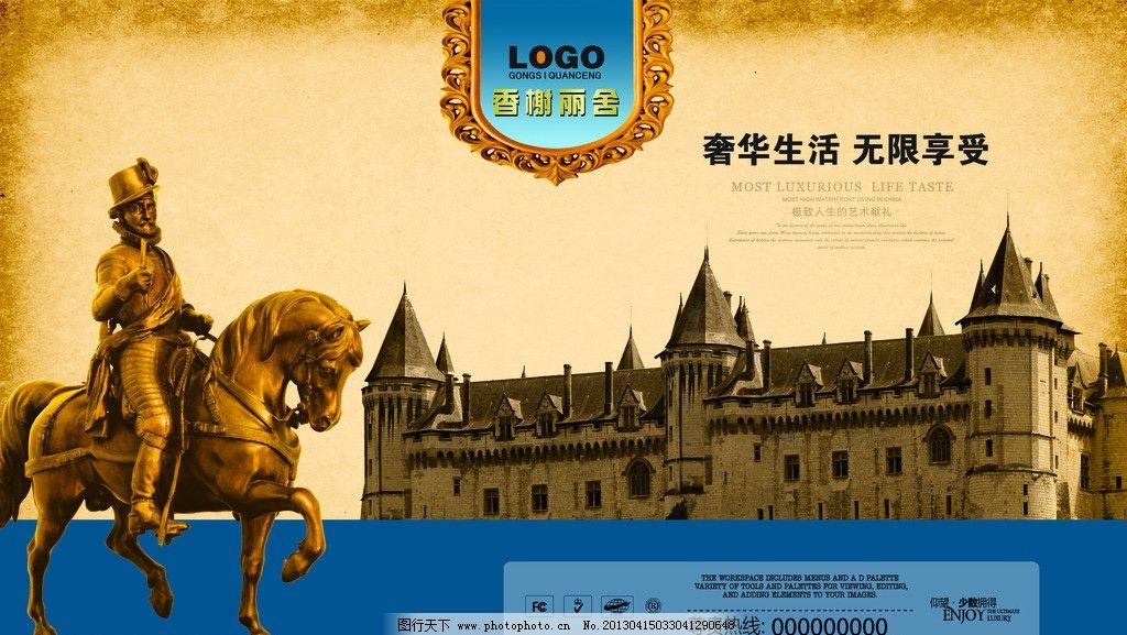 房地产广告 房地产 雕塑 骑马 骑士 欧式建筑 古城堡 欧式边框 其他