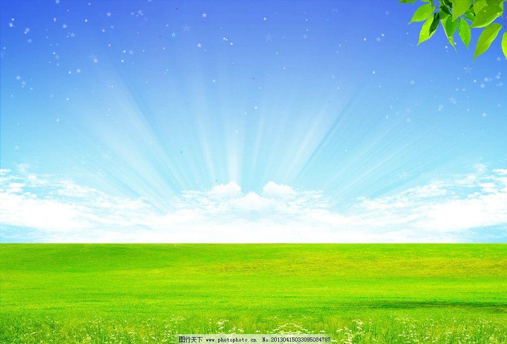 背景 展板 模版 宣传栏 海报 环保 清新 春天 空旷 阳光 ?-草地 蓝天图片
