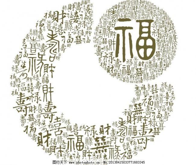 中国人寿福字logo图片_logo设计_psd分层_图行天下图库