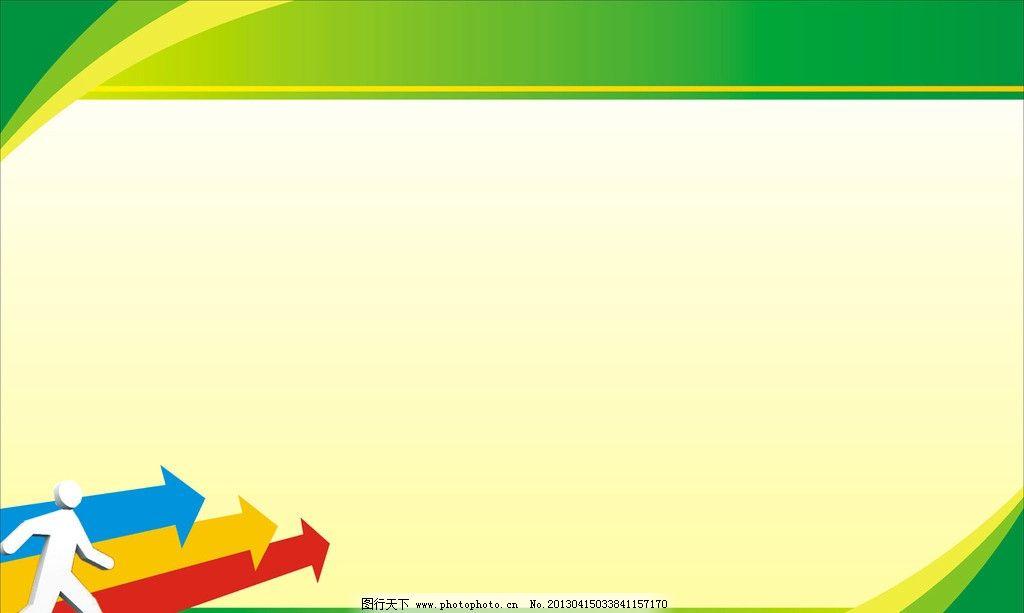 宣传栏 奔跑的人 箭头 绿色边框 板报 公司宣传 招聘 矢量素材 其他