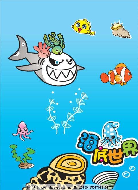 海洋生物 乌龟 海星 生物世界 矢量图库 cdr