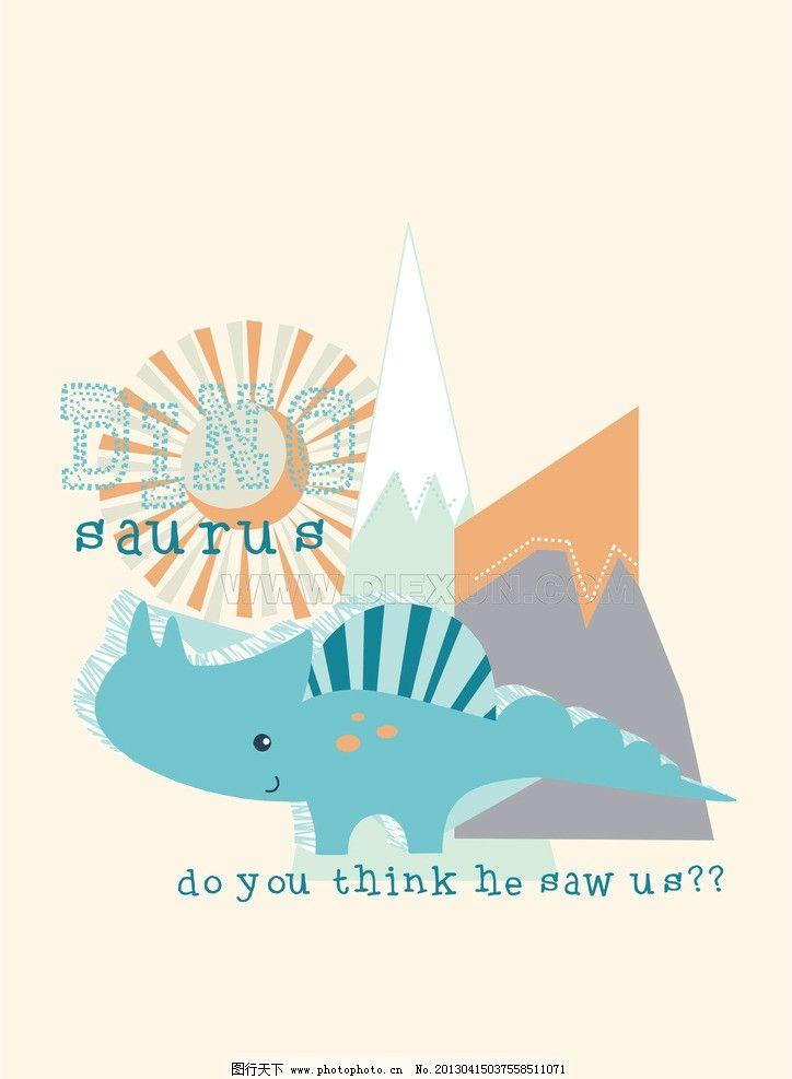 可爱卡通 印花矢量图 t恤图案 图文结合 卡通动物 恐龙 山 太阳 树叶