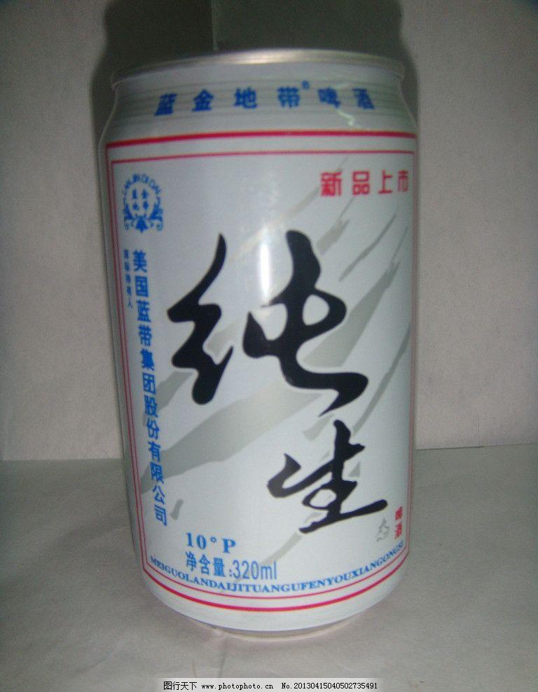 纯生啤酒 易拉罐 青岛纯生 酒水 夏季 清凉 摄影