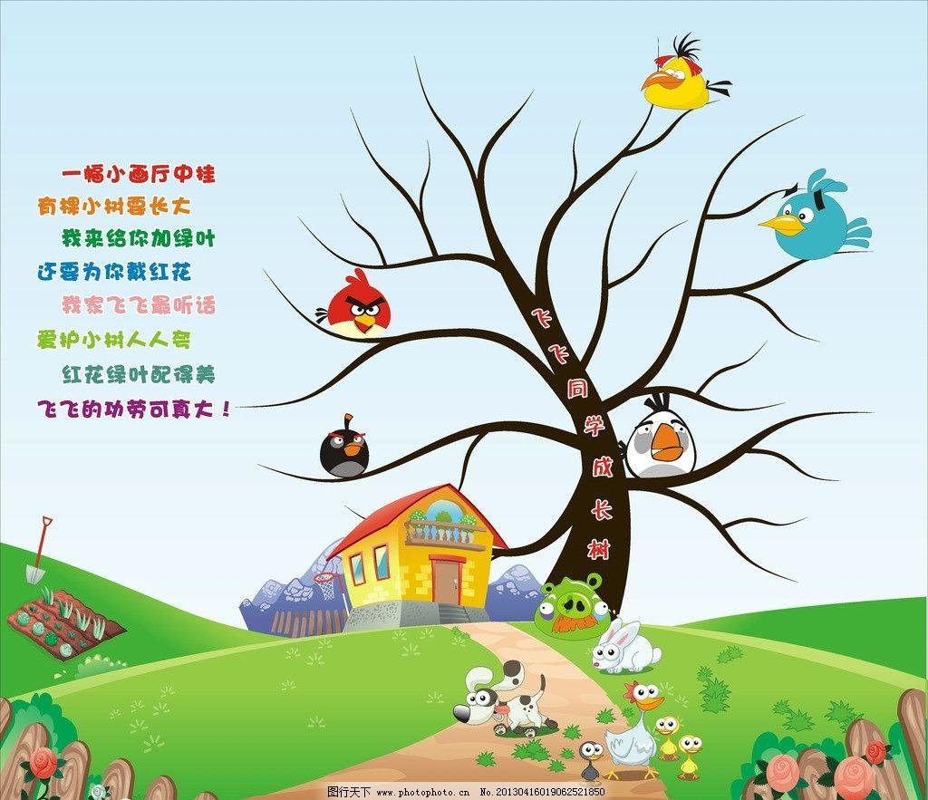 儿童画报 儿童海报图片