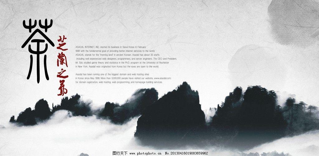 水墨画 茶山 山峰 云 山林 水墨山林图片