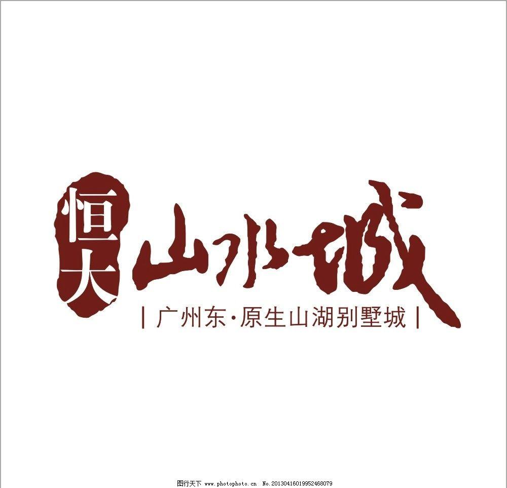 恒大山水城logo 恒大 山水城      广州东 地产 企业logo标志 标识图片
