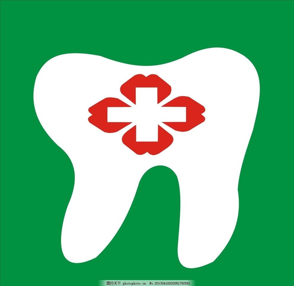 设计图库 标志图标 网页小图标  牙科 牙科诊所标志 牙齿 医院 适量