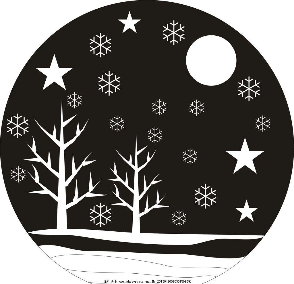 冬夜花纹 冬夜 小树 雪花 月亮 星星 雪地 花边花纹 底纹边框 设计图片