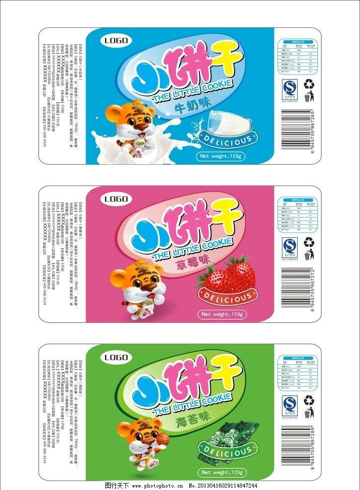 饼干包装桶贴 包装 牛奶 牛奶杯 草莓 动物 海苔 矢量图形 包装设计