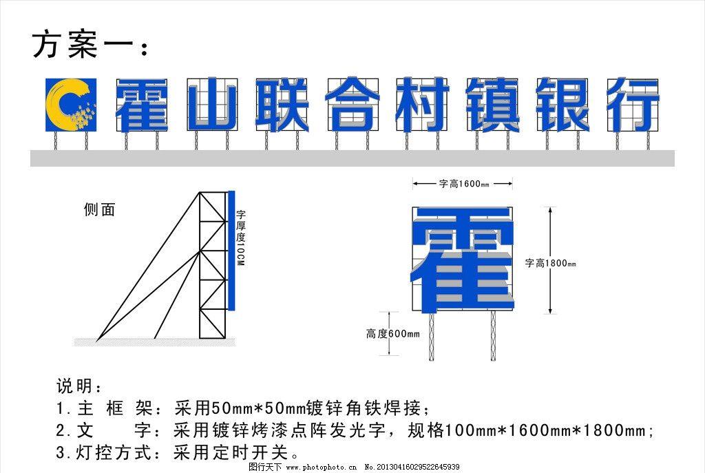 框架 铁架 大型户外广告牌 钢架广告牌 房顶广告 银行 钢架结构效果图