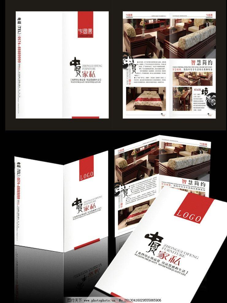 中国风 家具 水墨 排版 矢量 实木 折页 dm单页 大气 简洁 广告设计图片