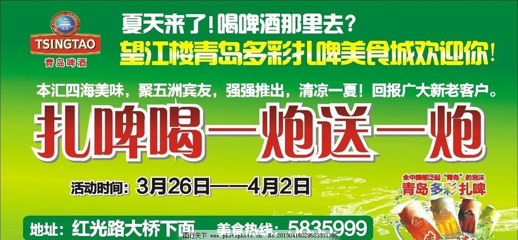 青岛啤酒 标志 酒水 多彩扎啤 cdr9 广告设计 矢量 cdr