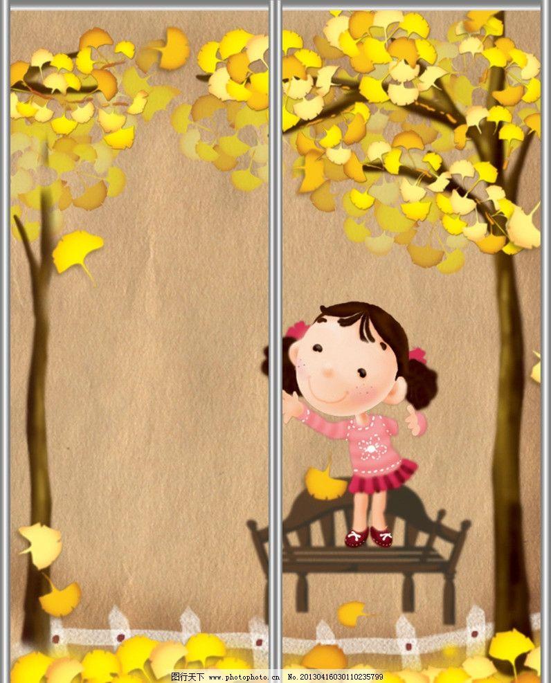 移门卡通 移门汇 移门图 可爱 女孩 小女孩 秋天 秋季 落叶
