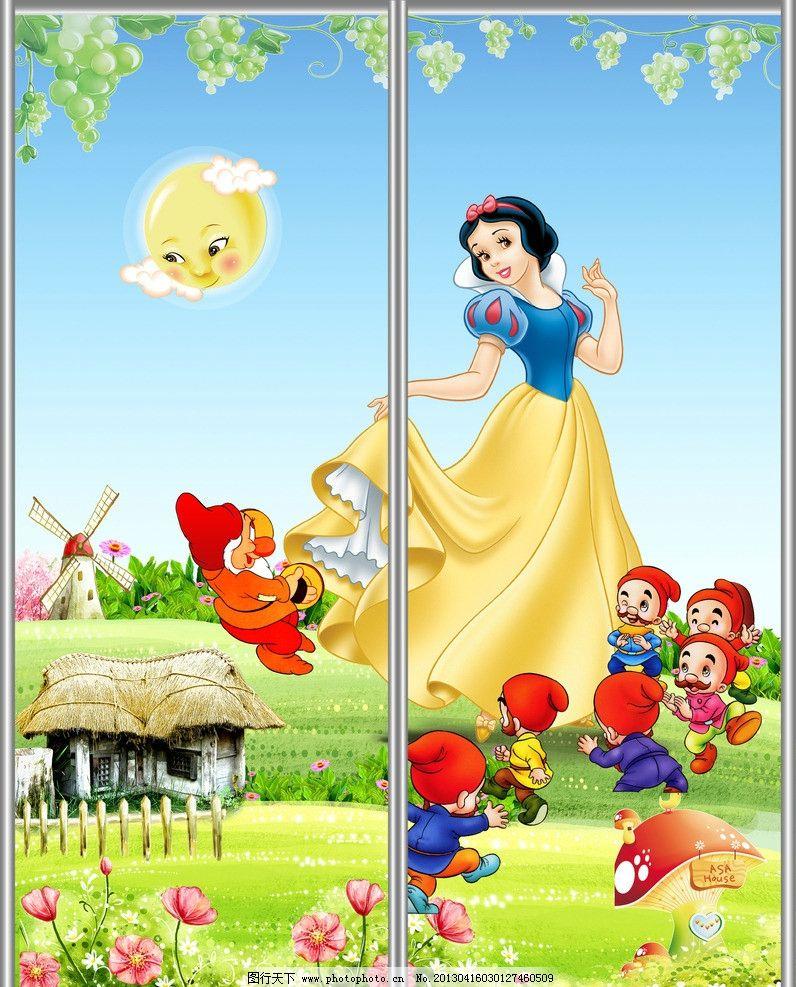 移门卡通 移门汇 移门 移门图 风景 卡通 可爱 公主 白雪公主 小矮人