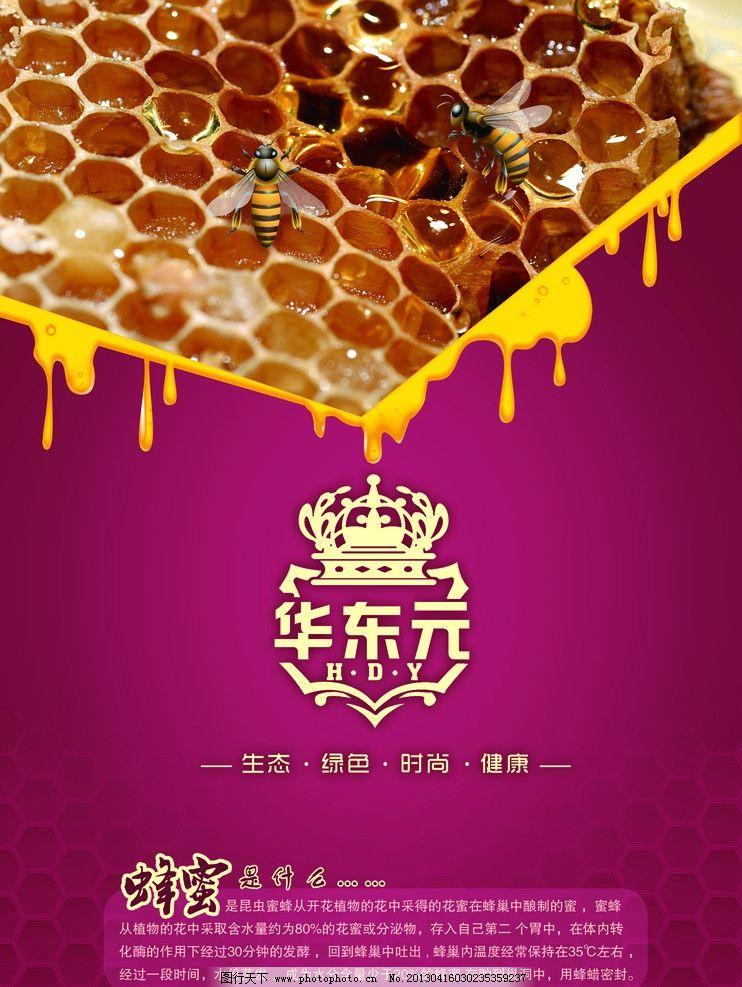 蜂蜜宣传页 蜜蜂 蜂巢 蜜 红晕 皇冠 dm宣传单 广告设计模板 源文件