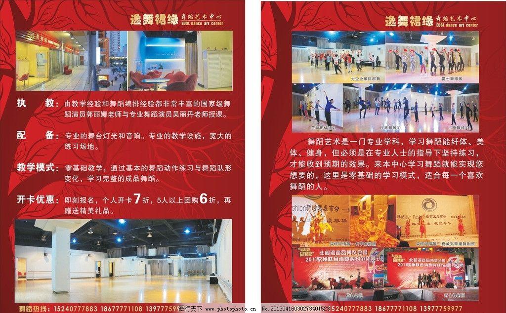 舞蹈艺术培训中心 宣传单 花纹 艺术类 音乐 dm宣传单 广告设计 矢量