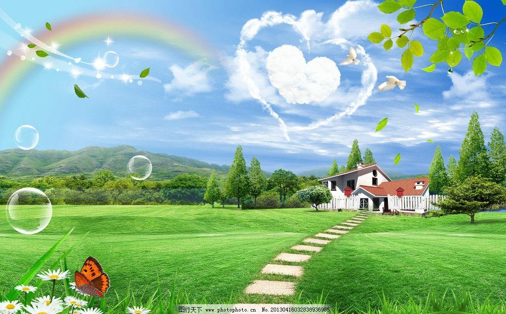 自然风景 梦幻风景 房子 别墅 蝴蝶 彩虹 psd分层素材 风景 psd分层